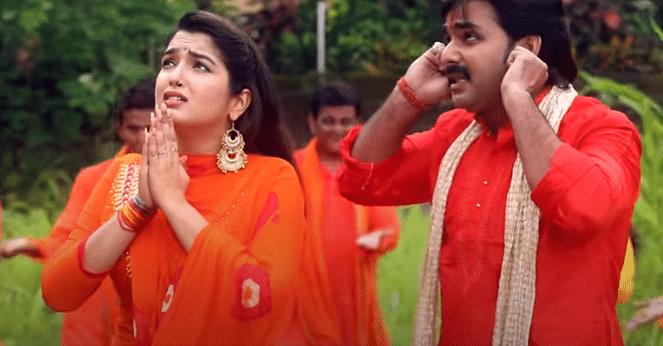 Bhojpuri Sawan Song: आम्रपाली दुबे और पवन सिंह के गाने 'शिव  जागत नहीं' ने किया धमाका, सावन पर ये वीडियो वायरल