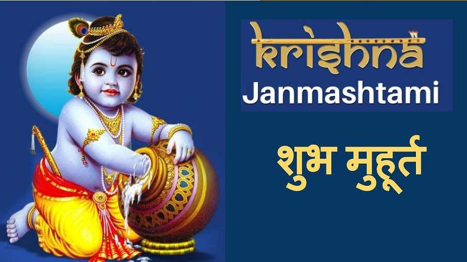 Krishna Janmashtami Muhurat 2020 : कल जन्माष्टमी व्रत रखने वाले जान लें क्या है शुभ मुहूर्त, शुरू हो चुका है अतिमंगलकारी वृद्धि योग