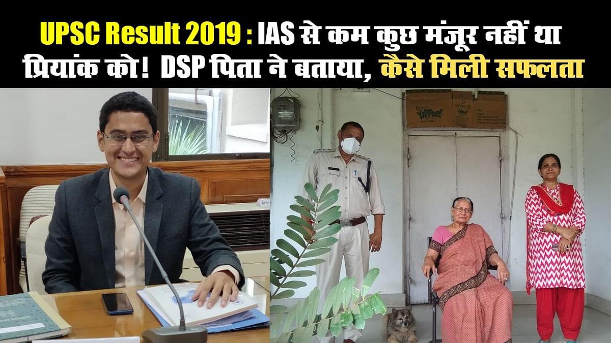 UPSC Result 2019: IAS से कम कुछ मंजूर नहीं था प्रियांक को! DSP पिता ने बताया, कैसे मिली सफलता