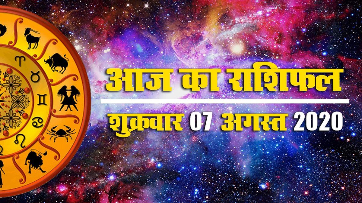 Rashifal, 07 August 2020 : इन राशि के जातकों की बढ़ेंगी मानसिक परेशानियां, जानें मेष से मीन तक के लिए क्या कहते हैं आज के सितारे