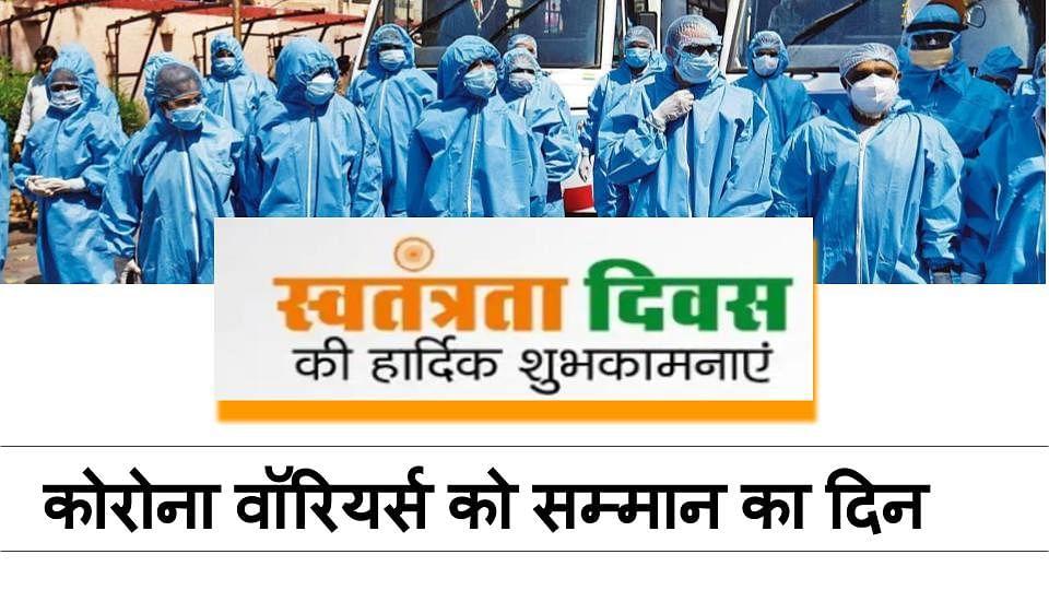 India Independence Day 2020 : 1 करोड़ 58 लाख कोरोना वॉरियर्स की बदौलत इंडिया लड़ रहा इस महामारी से, जानिए कौन हैं ये...