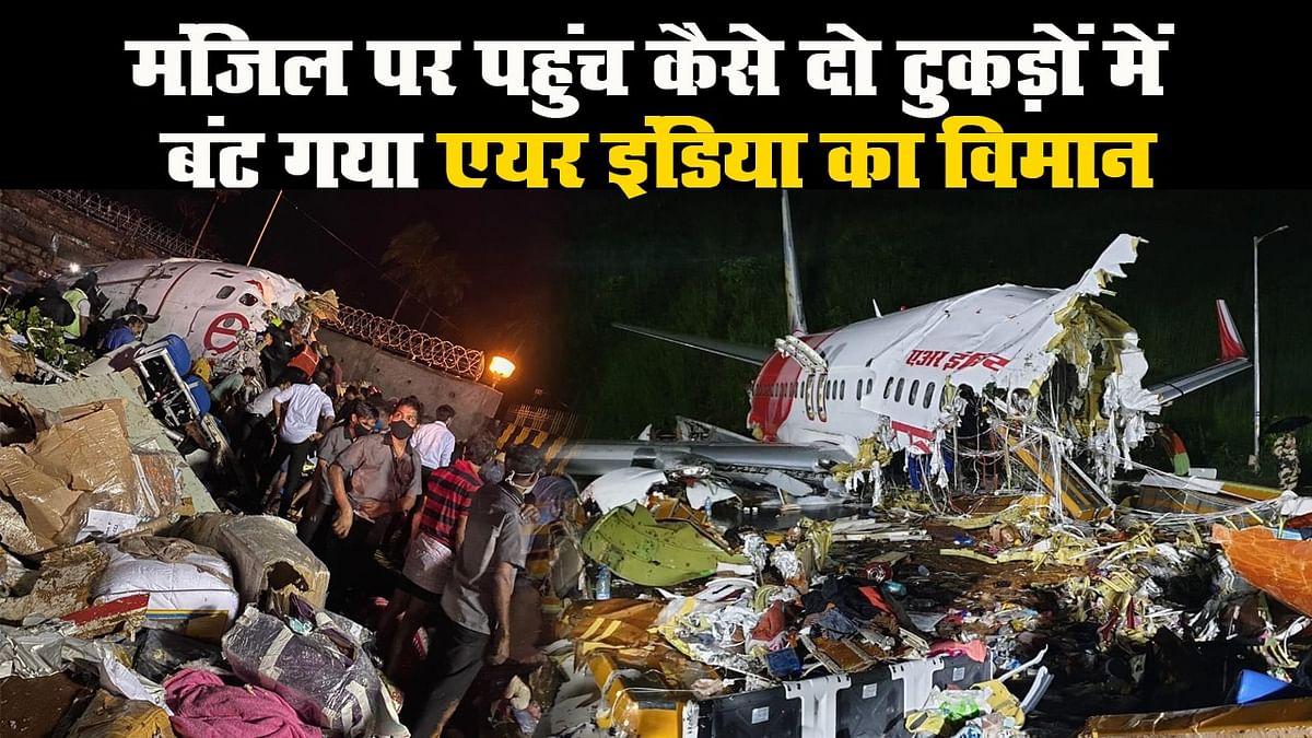 मंजिल पर पहुंच कैसे दो टुकड़ों में बंट गया एयर इंडिया का विमान