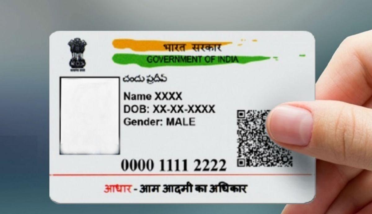 Aadhaar Latest Update: घर बैठे बदले आधार कार्ड में नाम और पता, अपने मोबाइल से करें बस यह काम