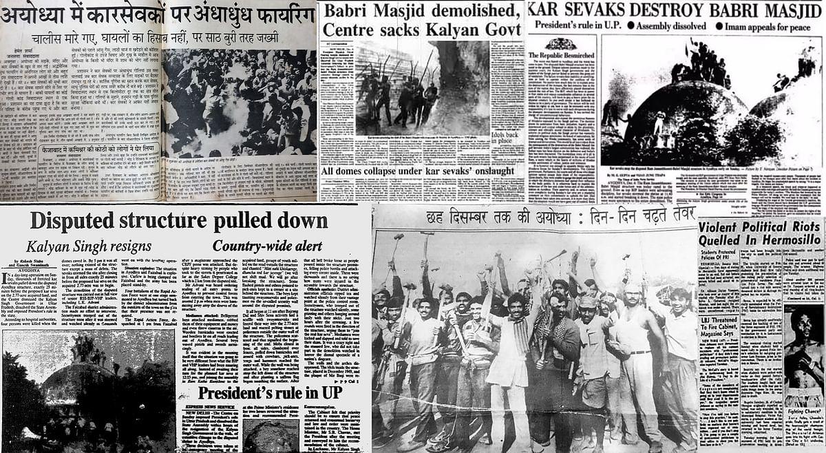 बाबरी मस्जिद विध्वंस के बाद अखबारों द्वारा विशेष कवरेज
