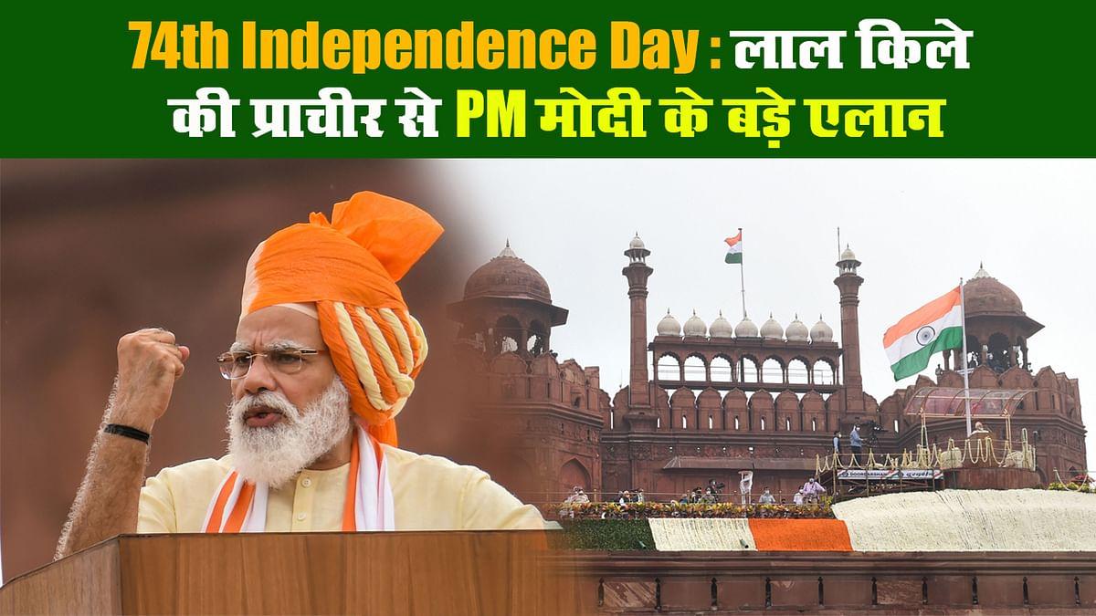 74th Independence Day: लाल किले की प्राचीर से PM मोदी के बड़े एलान