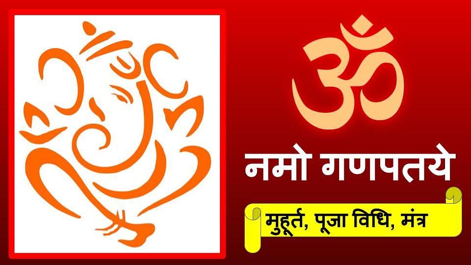 Ganesh Puja 2020, Muhurat, Puja Vidhi, Mantra, Aarti : गणेश पूजा का सही समय क्या है, किस शुभ मुहूर्त में करें गणपति की स्थापना, जानिए पूजा विधि सहित सभी जानकारी