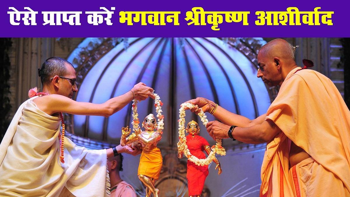Janmashtami 2020: जन्माष्टमी पर भगवान श्रीकृष्ण का ऐसे प्राप्त करें आशीर्वाद