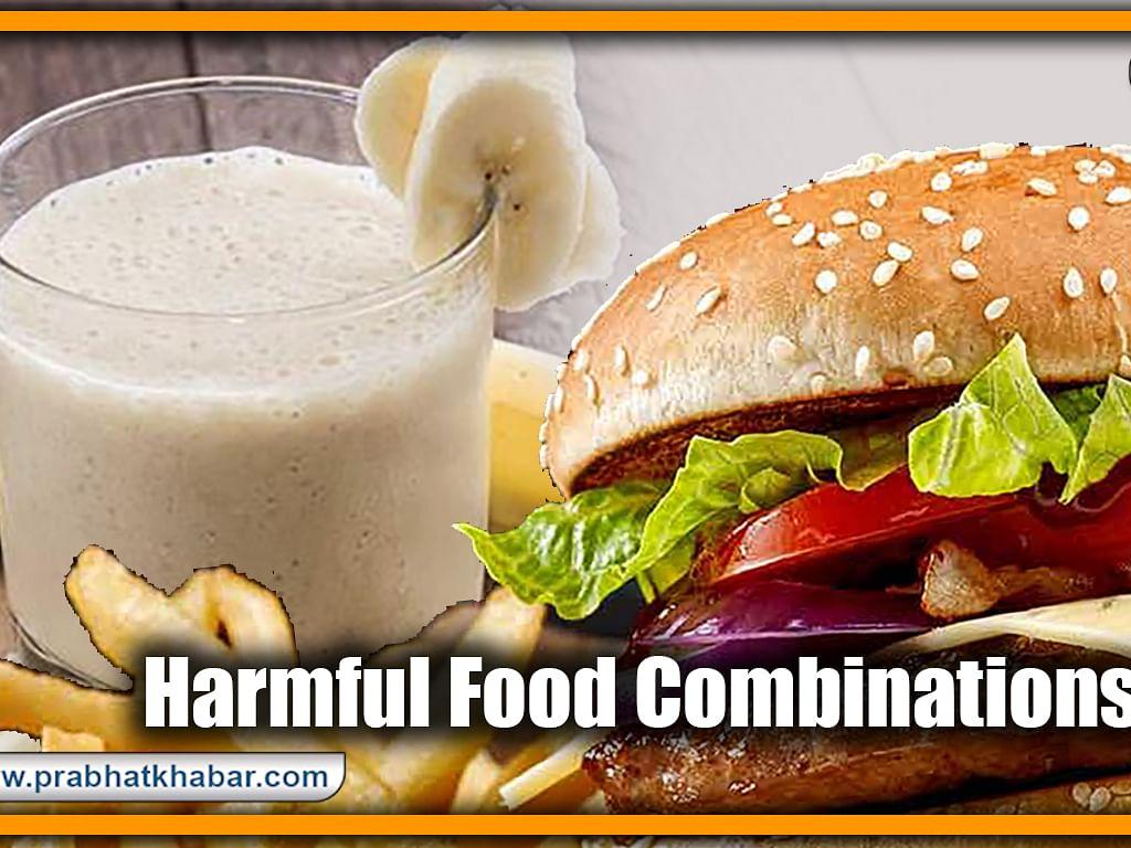 Health News : केला-दूध जैसे 5 फूड्स जिन्हें साथ में खाने की न करें भूल, सेहत को हो सकता है भारी नुकसान