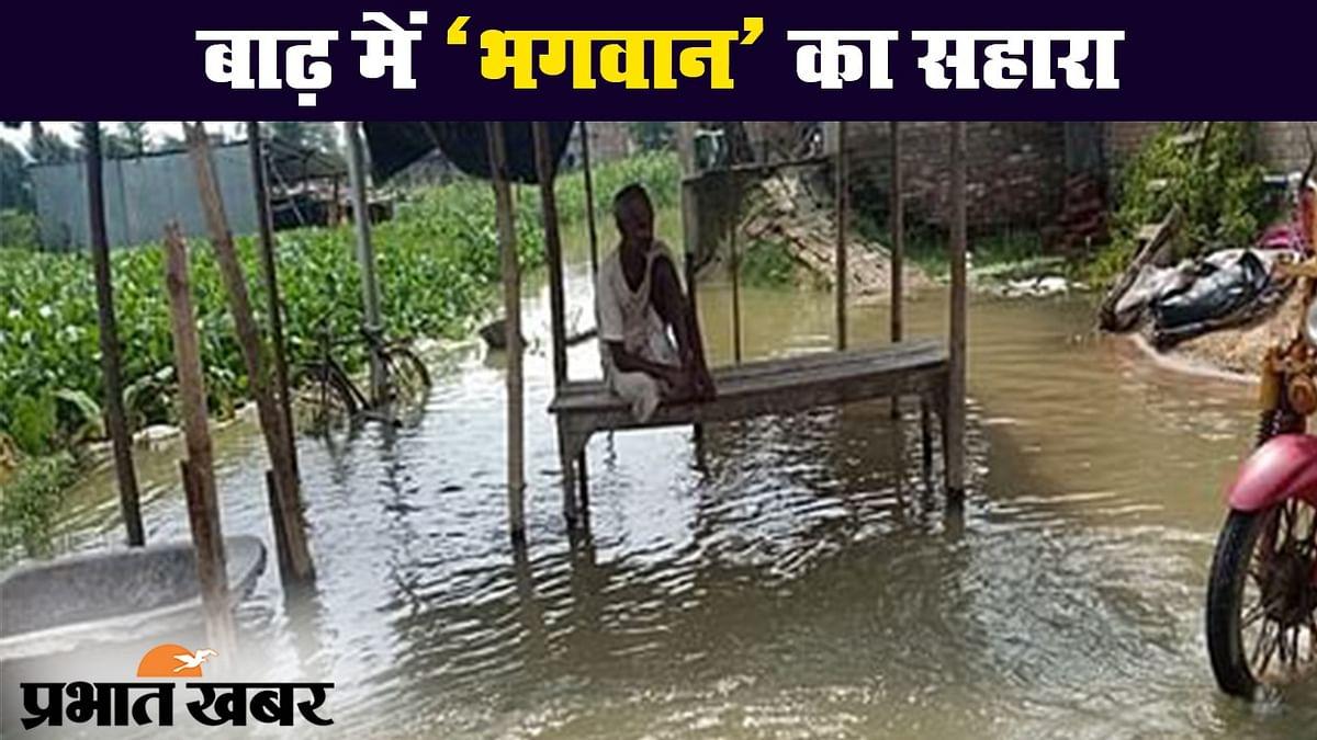 बिहार बाढ़: दरभंगा के करजापट्टी में बाढ़ का कहर, कई गांवों में पानी ने बढ़ायी परेशानी
