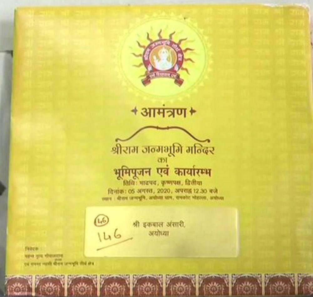 राम मंदिर भूमि पूजन का निमंत्रण पत्र हुआ वायरल, आपने देखा क्या? जानें किसे दिया गया पहला न्यौता...