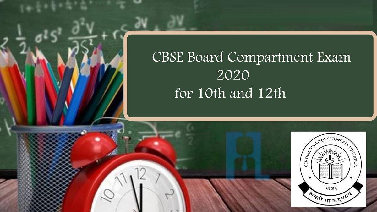 CBSE Board Compartment Exam 2020: सीबीएसई ने 10वीं और 12वीं के कंपार्टमेंट परीक्षा को लेकर कही बड़ी बात, जानें कब तक हो सकता है परीक्षा का आयोजन