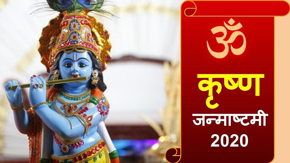 Krishna Janmashtami Vrat 2020 : किस दिन है जन्माष्टमी का व्रत, जानिए श्री कृष्ण की पूजा विधि, मुहूर्त, आरती और पूजन सामग्री के बारे में