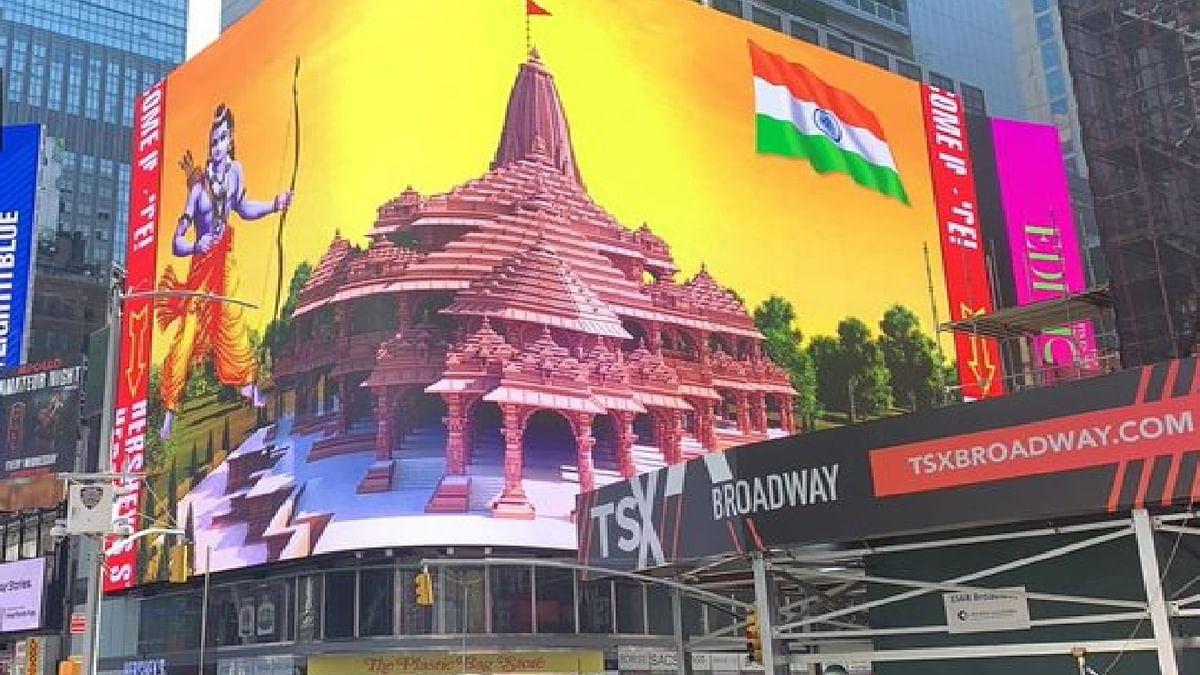Ayodhya Ram Mandir Bhumi Pujan : अमेरिका में भूमि पूजन का जश्न, न्यूयॉर्क टाइम्स स्क्वायर में दिखा राम का अद्भुत नजारा