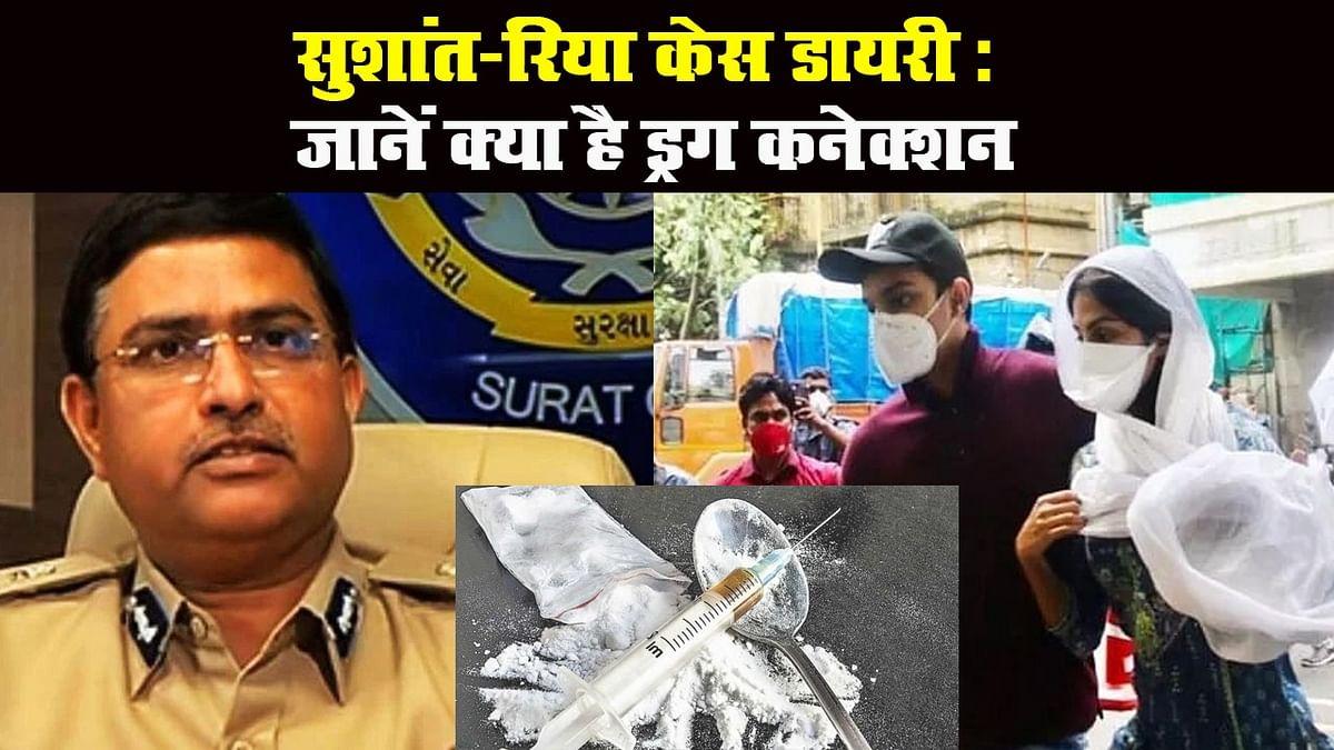 रिया चक्रवर्ती सुशांत को प्रतिबंधित दवाएं देती थीं! नारकोटिक्स विंग करेगा जांच
