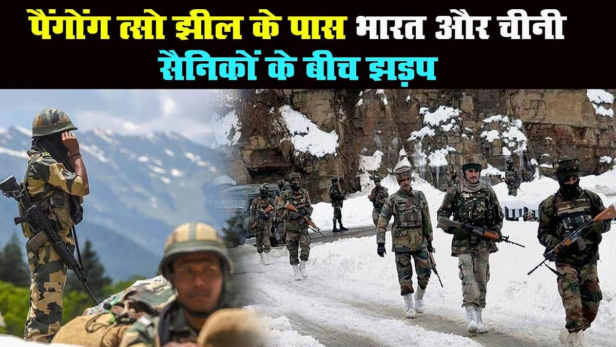 India-China: पूर्वी लद्दाख में फिर भिड़े भारत और चीन के सैनिक, सीमा पर तनाव