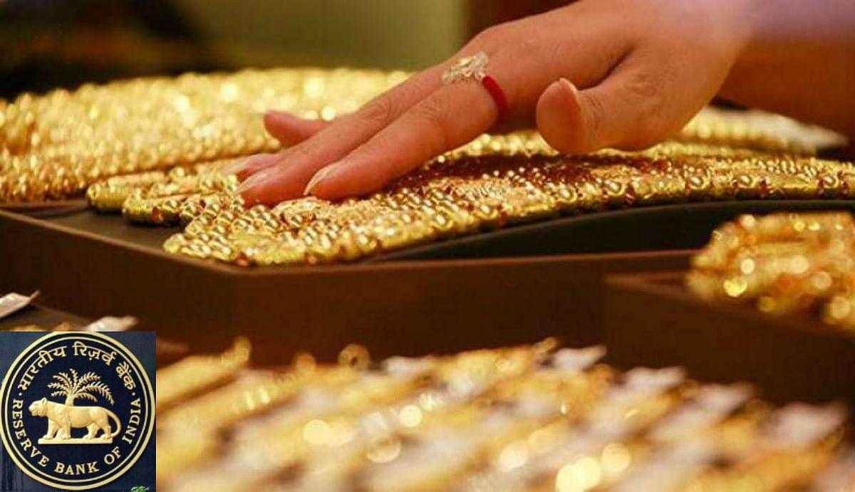 RBI gold loan new policy : गोल्ड ज्वेलरी पर अब 90 फीसदी तक मिलेगा लोन, कोरोना संकट में लाखों लोगों को होगा फायदा