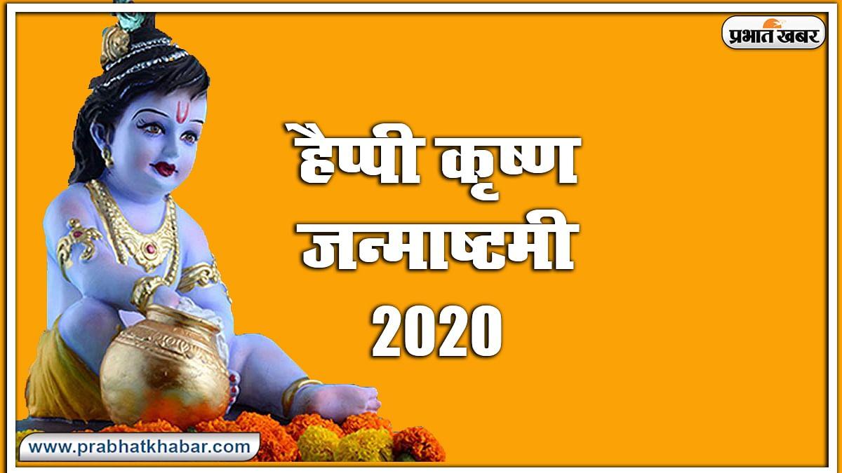 Janmashtami ki hardik shubhkamnaye : माखन चुराकर जिसने खाया... श्रीकृष्ण जन्माष्टमी की सुंदर विशेज, कोट्स और कार्ड्स को यहां से करें शेयर