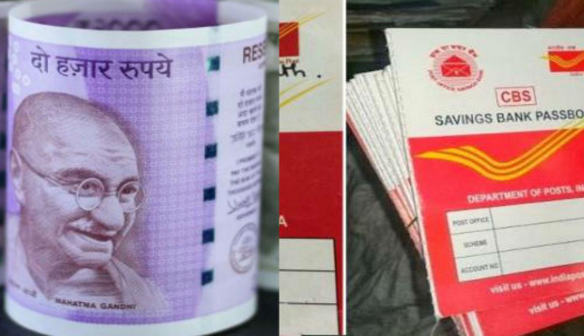 Aadhaar से जुड़े डाकघर बचत खातों में भी ली जा सकती है सरकारी सब्सिडी, जानिए कैसे करें अप्लाई...