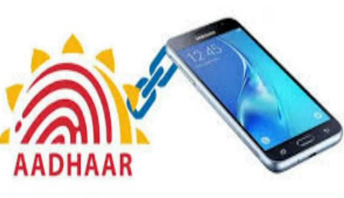 AADHAR Latest Update News: बिना किसी दस्तावेज के आधार में कैसे जुड़वाएं मोबाइल नंबर
