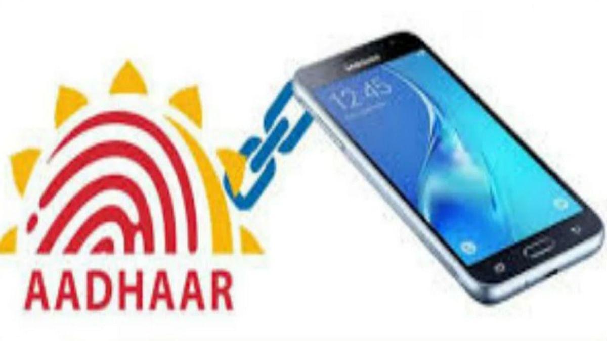 UIDAI/Aadhaar Card Latest Updates : मोबाइल नंबर से आधार को ऐसे आसानी से करें  लिंक, वीडियो में देख लें तरीका
