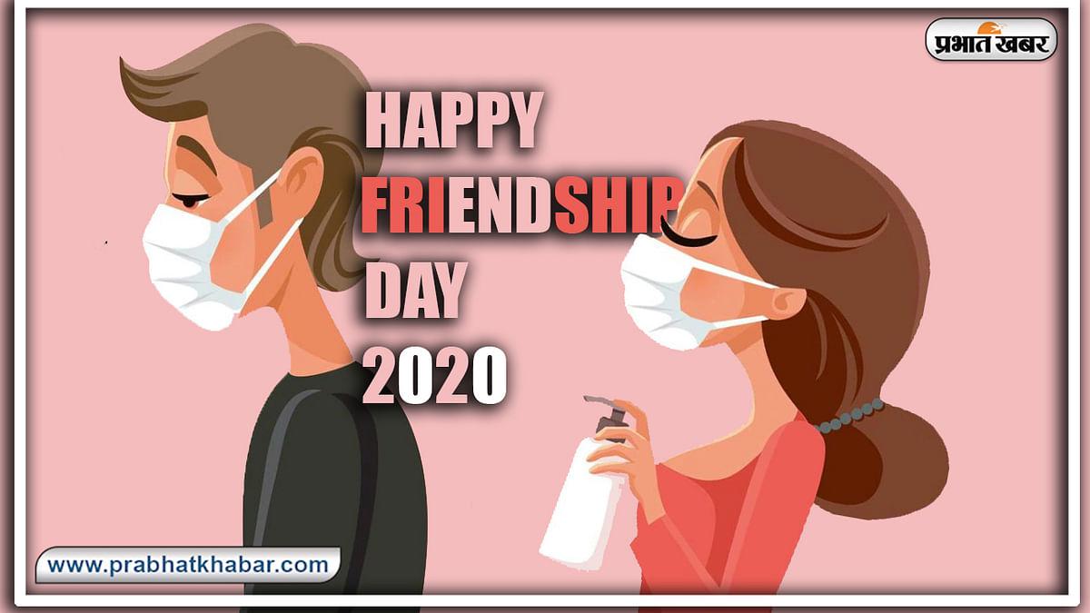 Happy Friendship day Wishes, Images, Whatsapp Status, Messages : मिले ऐसी तकदीर हर बार दुआ...अपने दोस्तों भेजें शुभकामनाओं से भरा ये संदेश