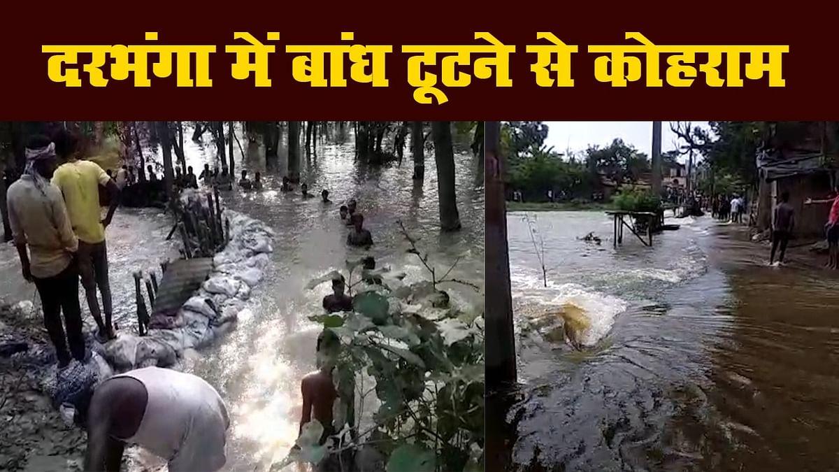 बिहार बाढ़: दरभंगा के करजापट्टी पंचायत में टूटा तटबंध, कई गांवों में बाढ़ से मचा कोहराम