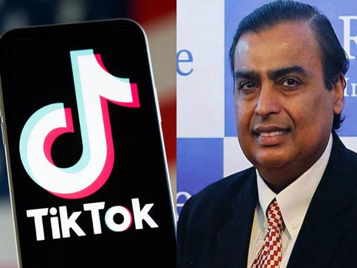 Tiktok Reliance Deal: भारत में फिर से होगी टिकटॉक की एंट्री, मुकेश अंबानी खरीद सकते हैं कारोबार