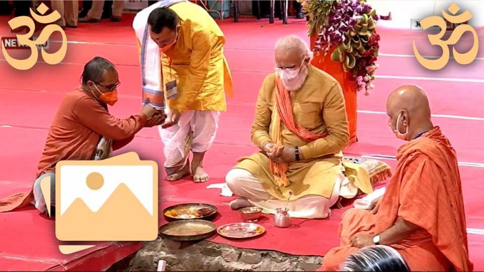 PHOTOS Ayodhya Ram Mandir Bhumi Pujan : पीएम मोदी ने किया राम मंदिर का भूमि पूजन, आपने तसवीर देखी क्या?
