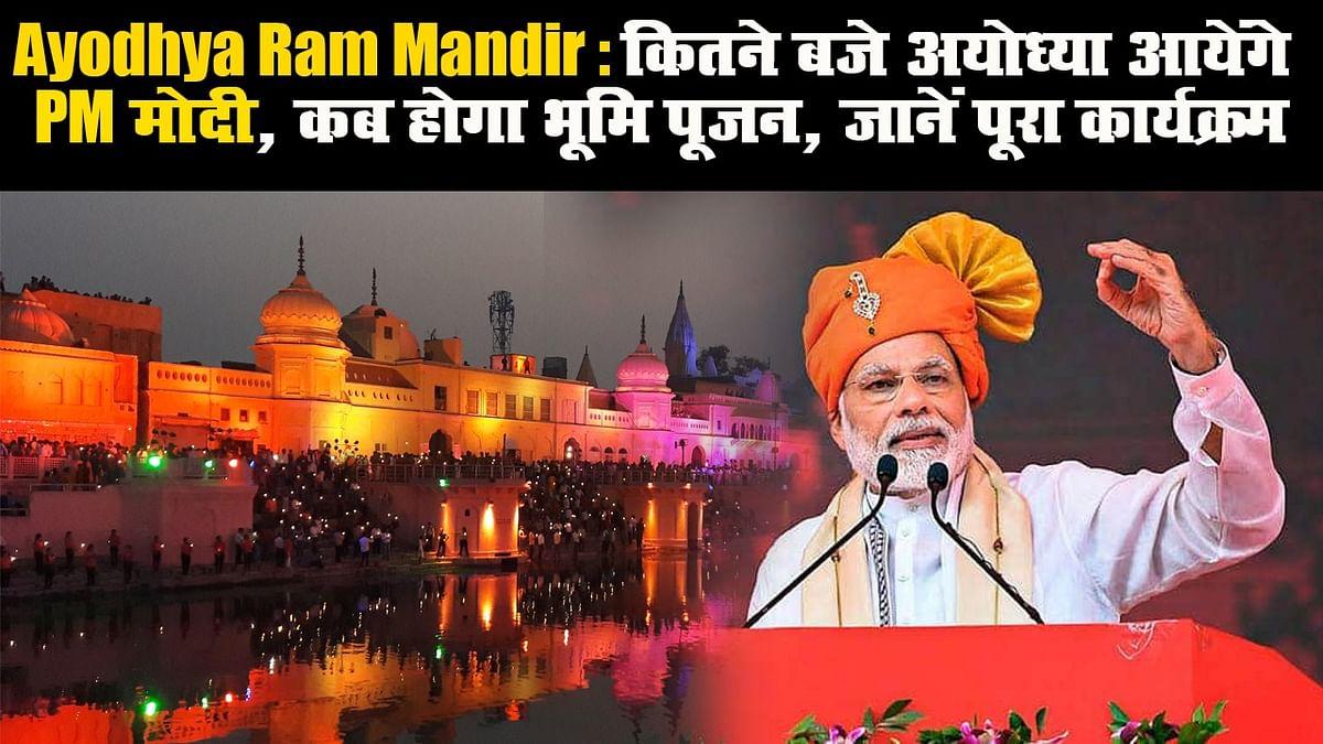 Ayodhya Ram Mandir: कितने बजे अयोध्या आयेंगे PM मोदी, कब होगा भूमि पूजन, जानें पूरा कार्यक्रम