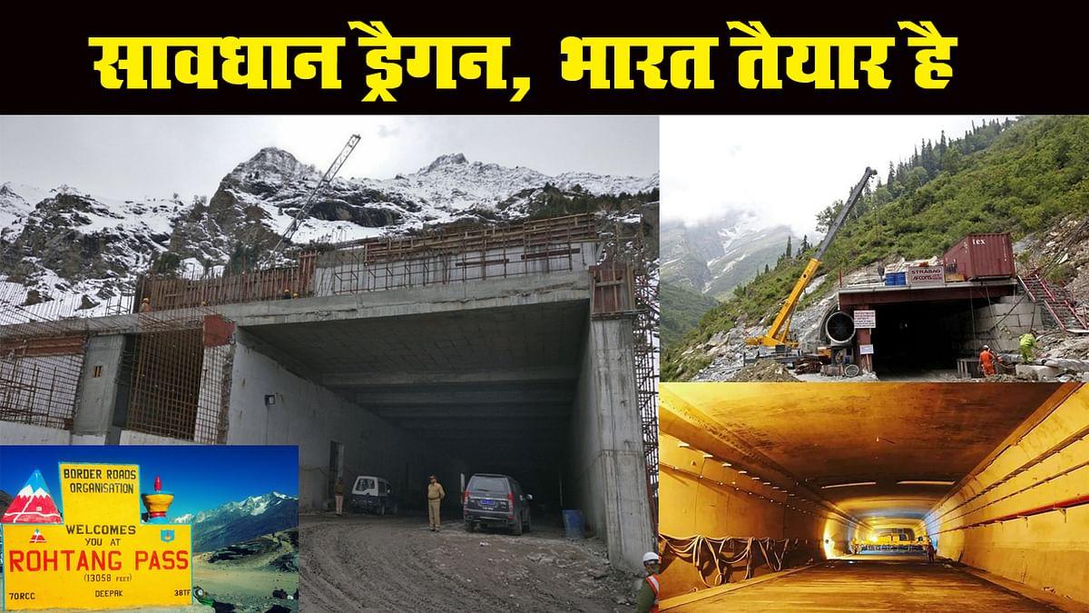 China Tension के बीच Project Atal Rohtang Tunnel पूरा, नहीं टूटेगा Laddakh से संपर्क