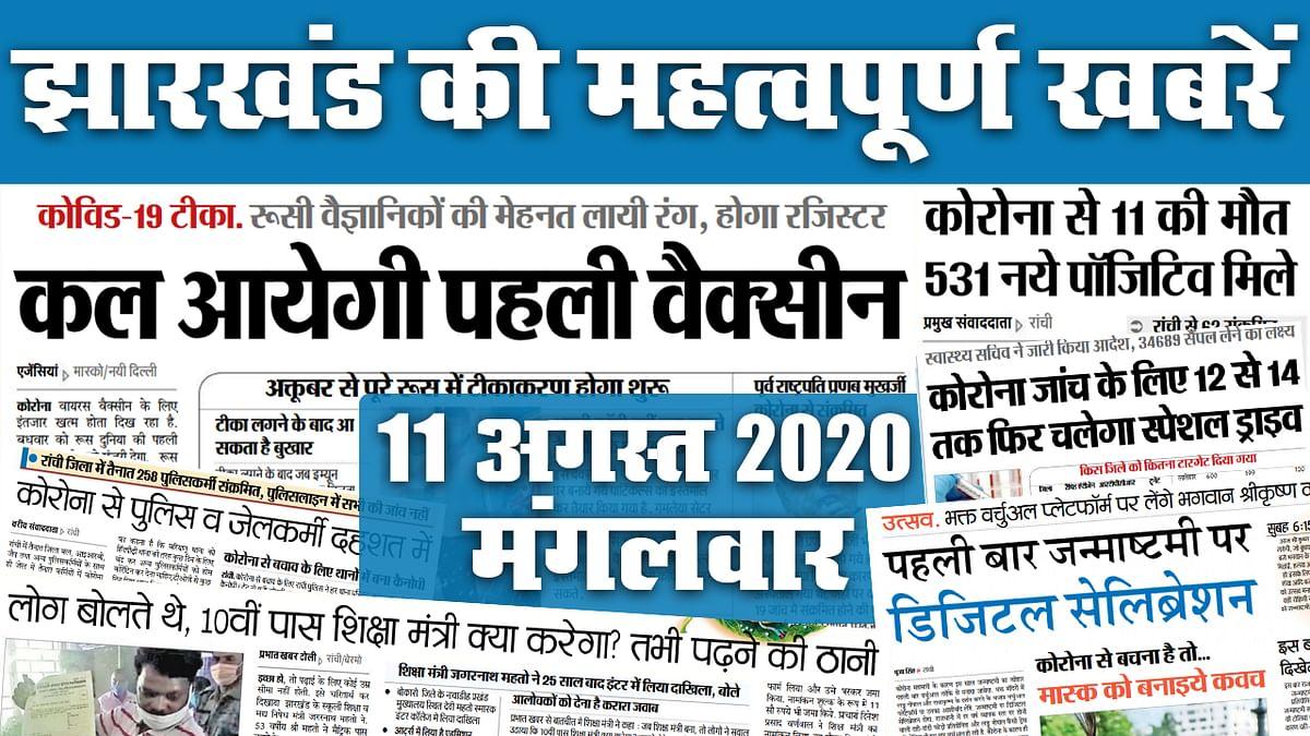 Jharkhand news, 11 August : कल आयेगी पहली वैक्सीन, वैज्ञानिकों की मेहनत रंग लायी, इधर, झारखंड में कोरोना से 11 की मौत, 531 पॉजिटिव