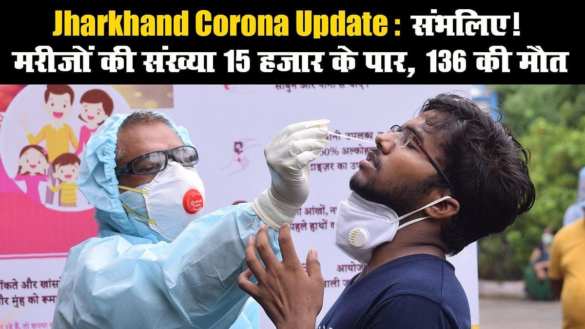 Jharkhand Corona Update: संभलिए! मरीजों की संख्या 15 हजार के पार, 136 की मौत