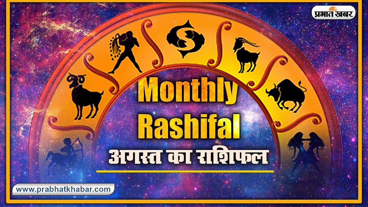 Rashifal: अगस्त का पहला सप्ताह इन 5 राशिवालों के लिए है बेहद शुभ, जानें अन्य राशि के जातकों का कैसा रहेगा यह सप्ताह