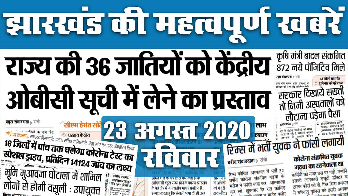 Jharkhand News, 23 August : राज्य की इन 36 जातियों को केंद्रीय OBC सूची में लेने का प्रस्ताव, जानें क्या होगा लाभ, देखें राज्य अन्य महत्वपूर्ण खबरें