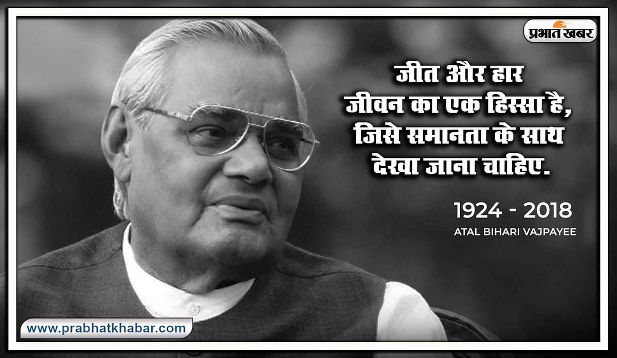 Atal bihari vajpayee death anniversary, poems, Thoughts, speech, quotes, poems