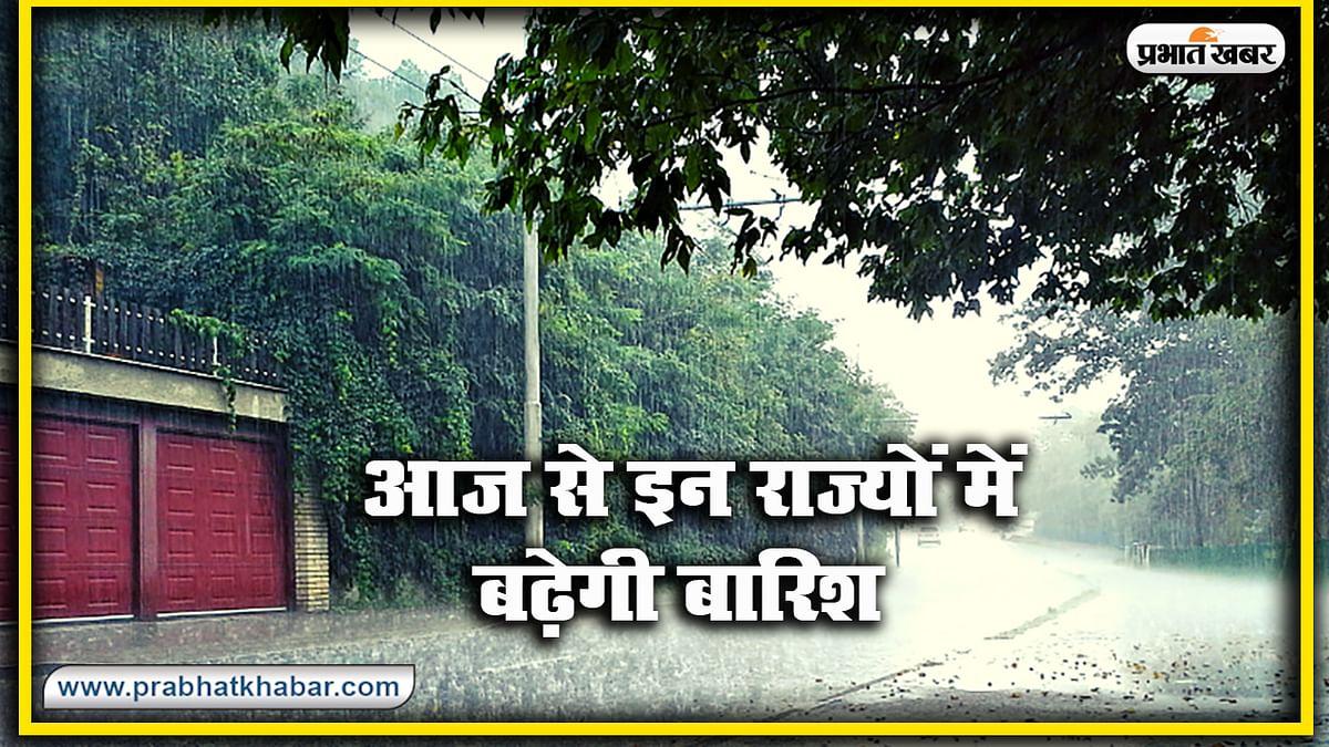 Weather Forecast LIVE Updates Today : झारखंड, बिहार, बंगाल समेत देश के कई भागों में आज उग्र होगा मानसून, वज्रपात की भी चेतावनी, जानें दिल्ली समेत अन्य राज्यों का हाल