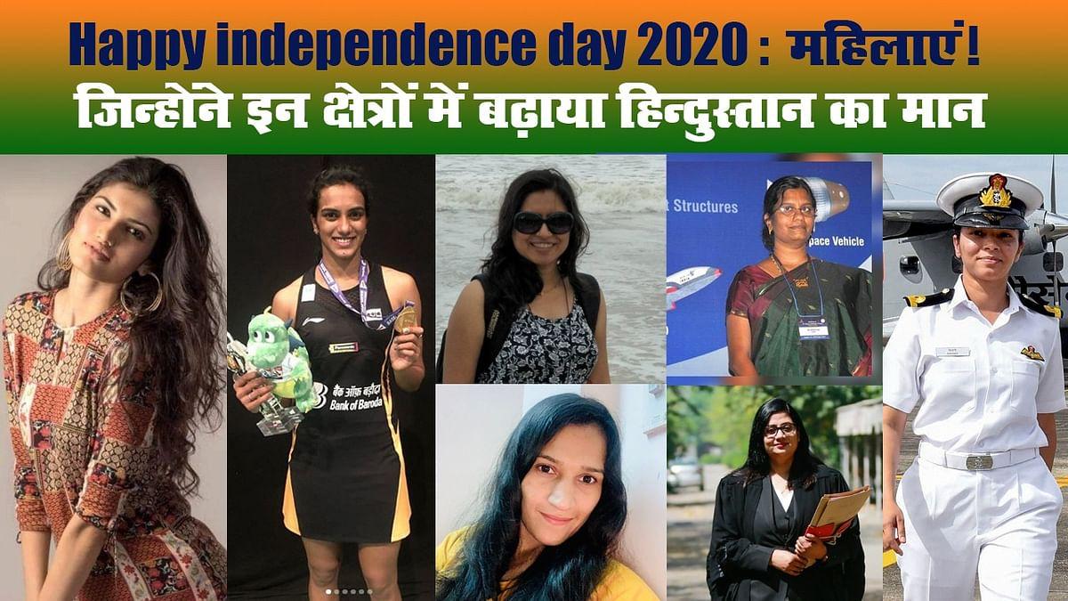 Happy independence day 2020: महिलाएं! जिन्होंने इन क्षेत्रों में बढ़ाया हिन्दुस्तान का मान