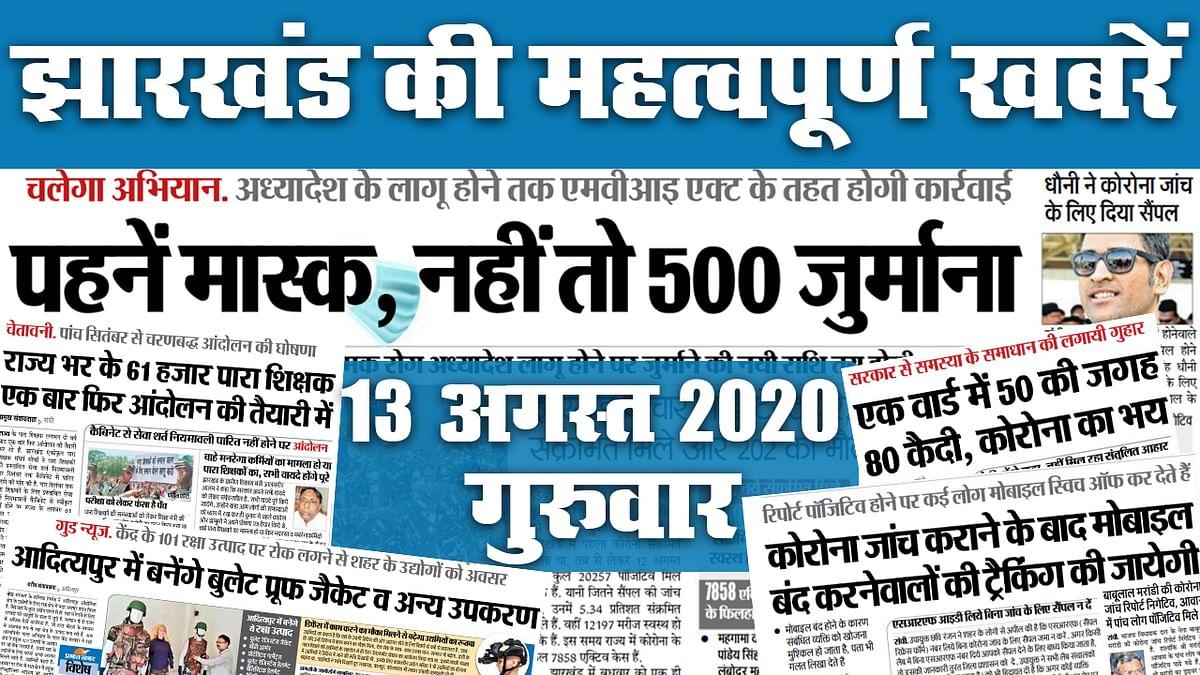 Jharkhand News, 13 August : राज्य के 61 हजार पारा शिक्षक 5 सितंबर से फिर आंदोलन की तैयारी में, देखें कोरोना को लेकर अखबार में क्या है खास