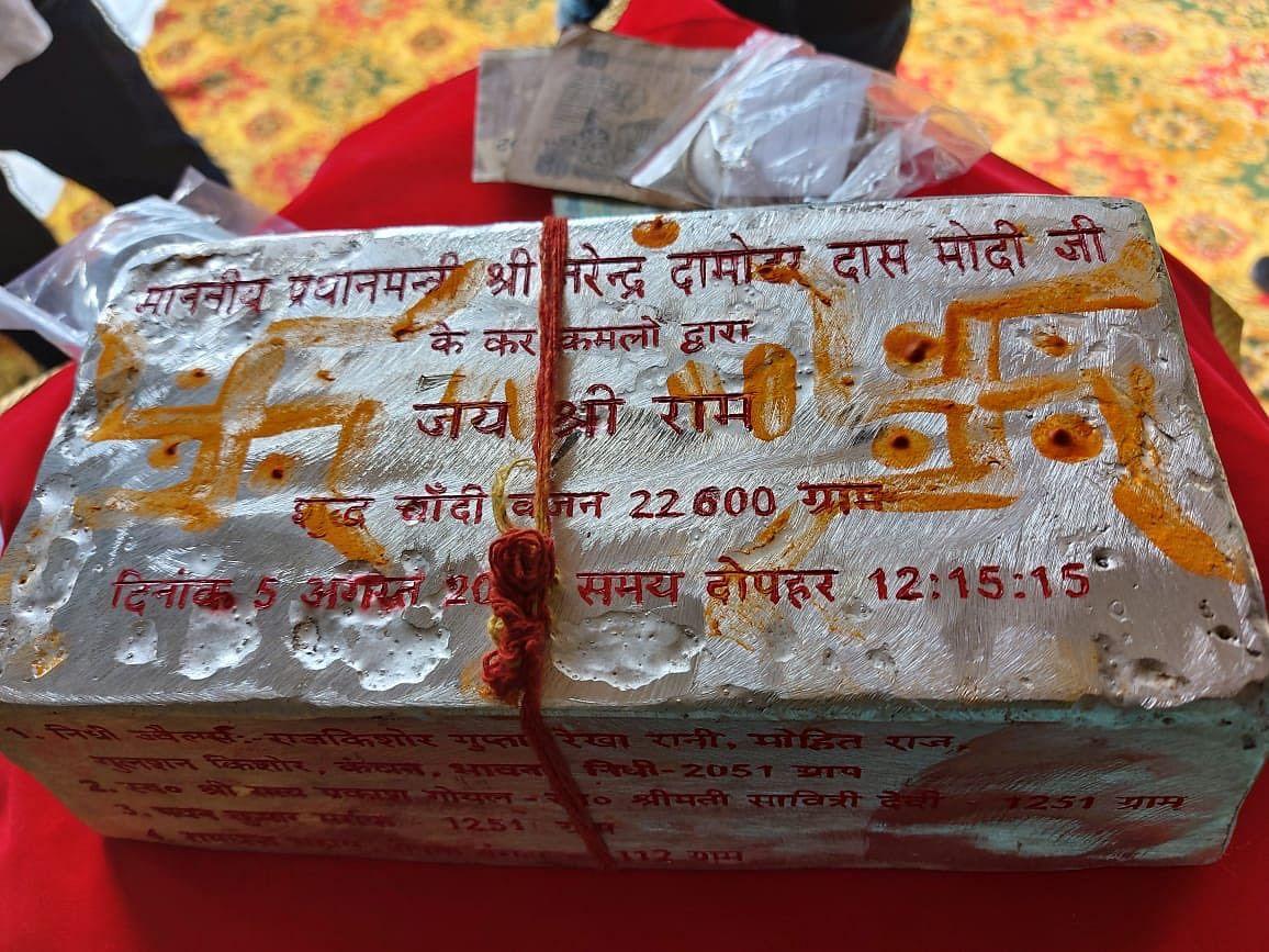 राम मंदिर भूमि पूजन के लिए नींव