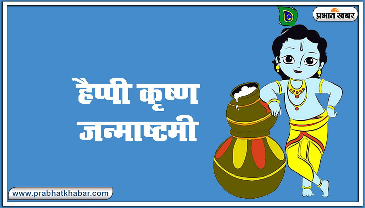 Happy Janmashtami 2020 Wishes, Images