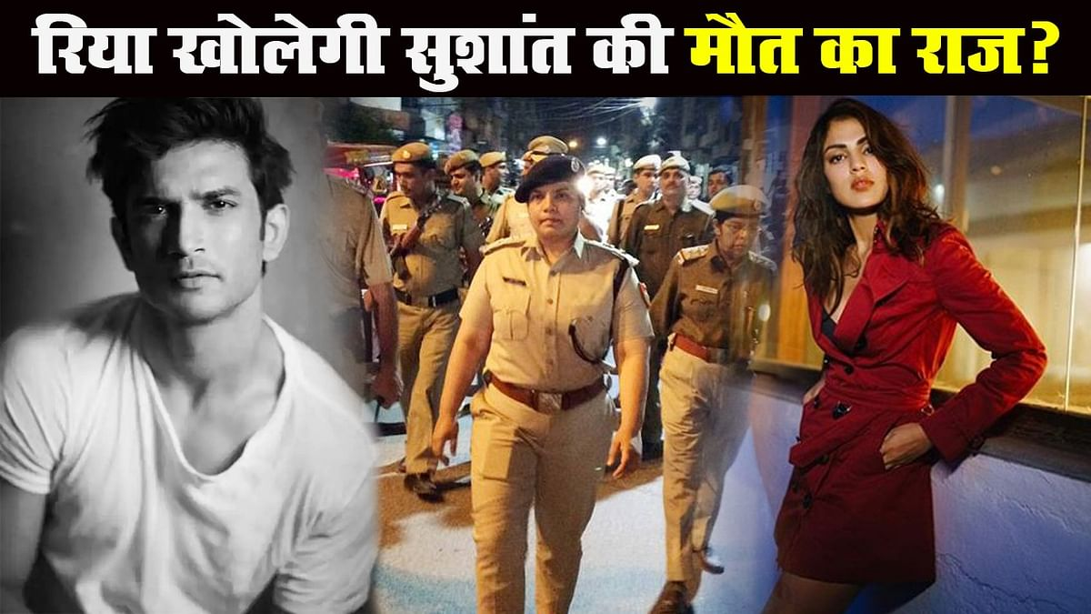 Sushant Singh Rajput Case: CBI ने Rhea Chakraborty से की पूछताछ