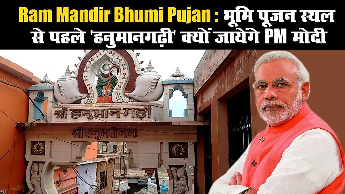 Ram Mandir Bhumi Pujan: भूमि पूजन स्थल से पहले 'हनुमानगढ़ी' क्यों जायेंगे PM मोदी