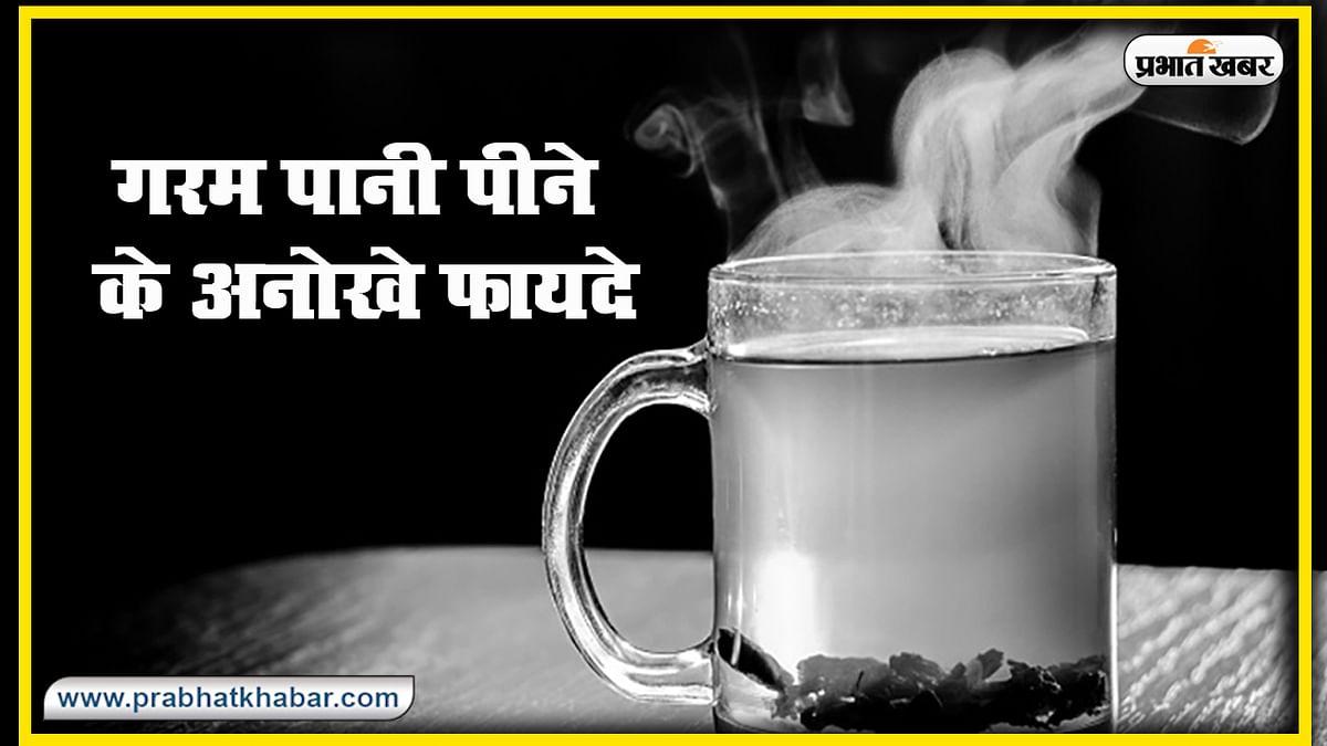 Health News : गरम पानी किस समय और कितना पीना होता है सेहतमंद ? इन 10 बीमारियों से रखता है दूर