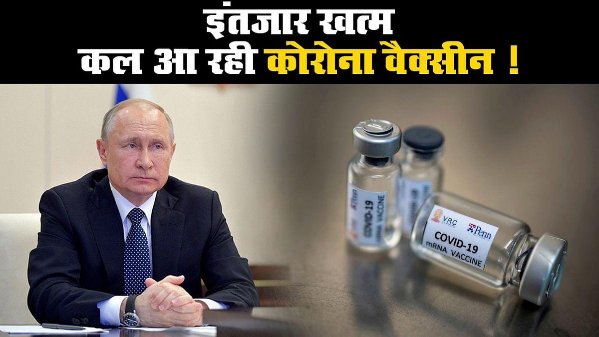 Russia Covid Vaccine: दुनिया की पहली रूसी कोरोना वैक्सीन का रजिस्ट्रेशन कल