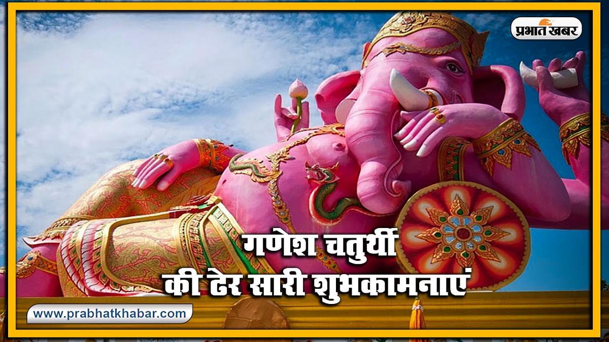 Ganesh Image Wishes