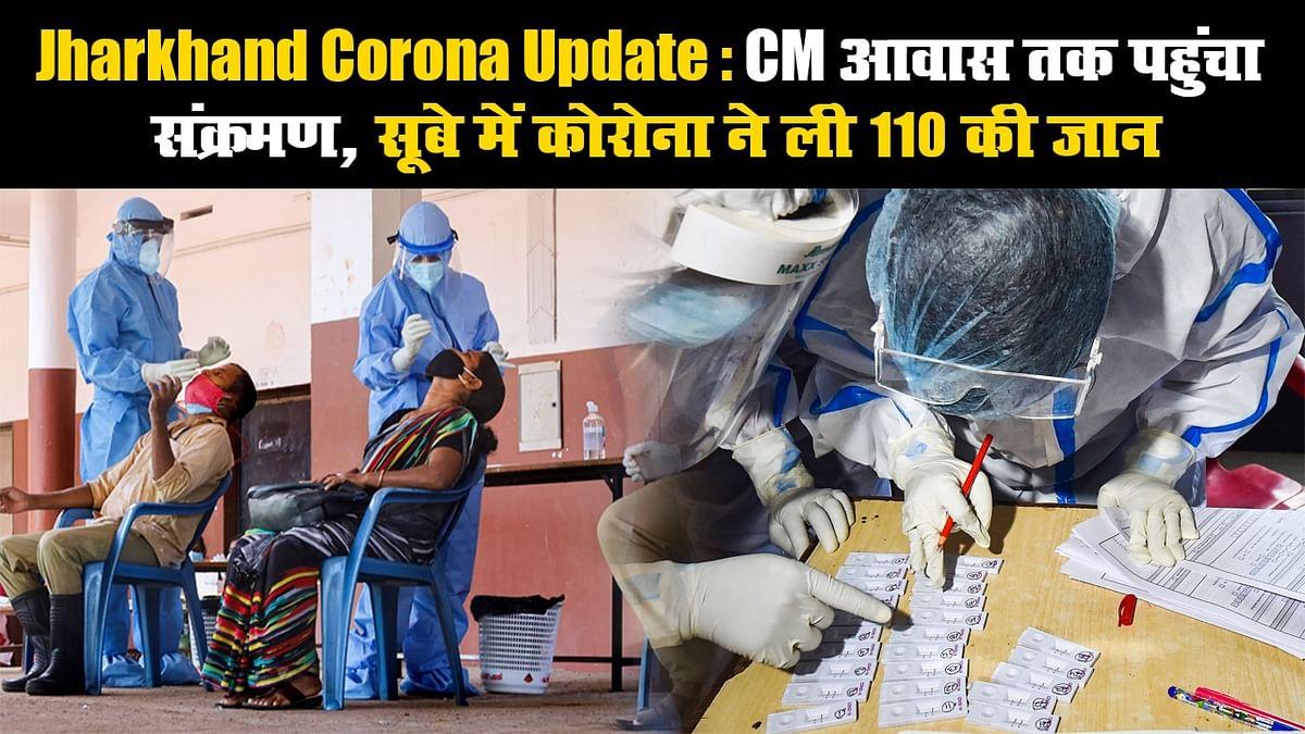 Jharkhand Corona Update: CM आवास तक पहुंचा संक्रमण, सूबे में कोरोना ने ली 110 की जान