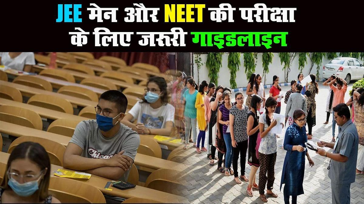 राष्ट्रीय परीक्षा एजेंसी ने सितंबर महीने में परीक्षा का डेट जारी किया