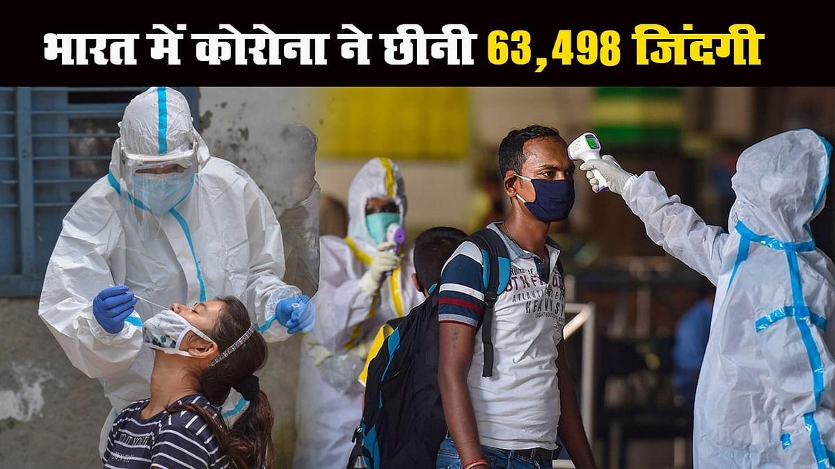 Corona Update: भारत में 1 दिन में कोरोना संक्रमण के सर्वाधिक मामले, 24 घंटे में 78,761 नये केस