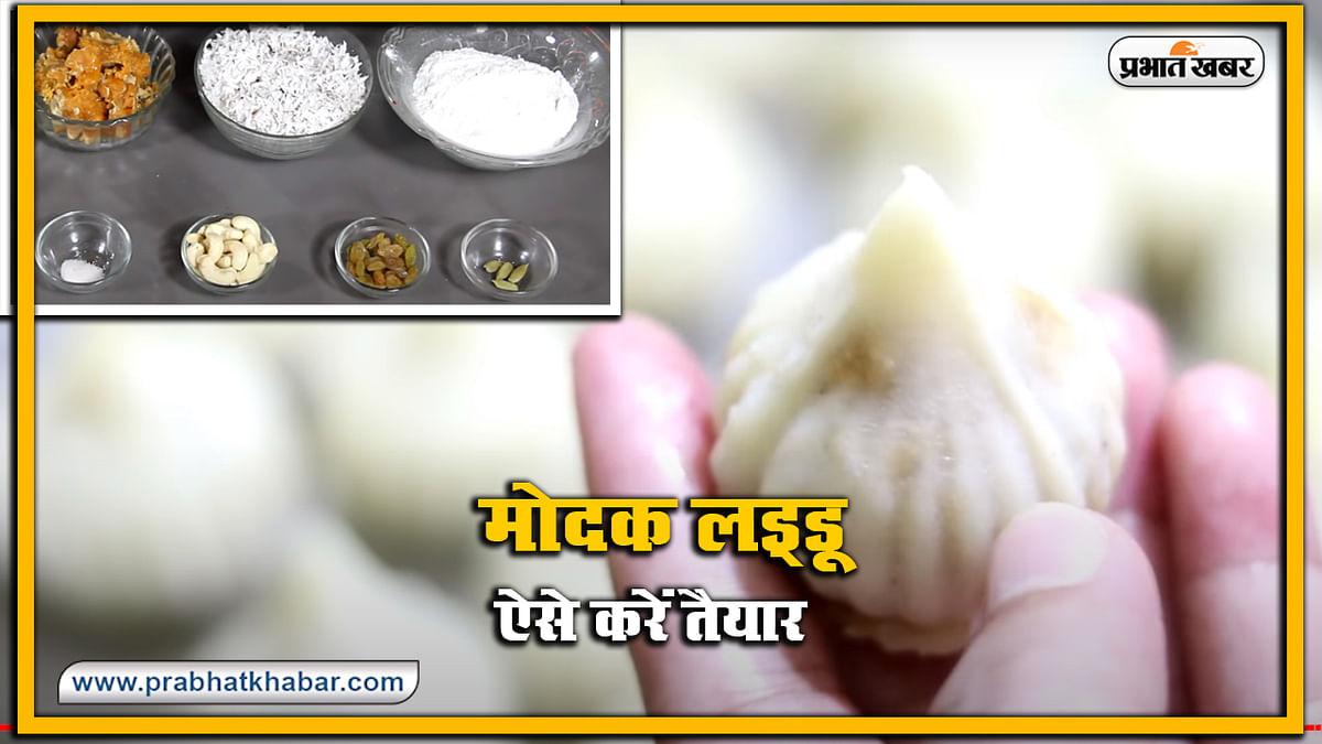 Ganpati Puja : कैसे करें भगवान गणेश का प्रिय मोदक लड्डू तैयार, वीडियो देख कर सिखें  सीखिए