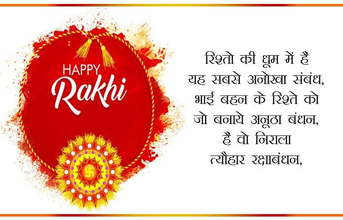 Happy Raksha Bandhan 2020 Wishes, Images : सब से अलग और सबसे प्यारा है भैया मेरा...शेयर करें रक्षा बंधन 2020 की ये खास शुभकामनाएं